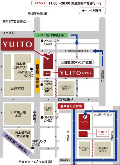 東京都中央区日本橋室町2丁目 の地図 住所一覧検 …